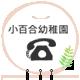 小百合幼稚園042-576-0100