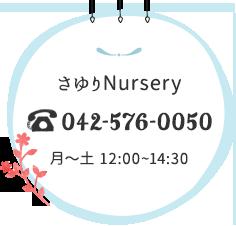 さゆりNursery042-576-0050